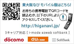 携帯版東大阪なびはこちらのQRコードを読み込んで下さい