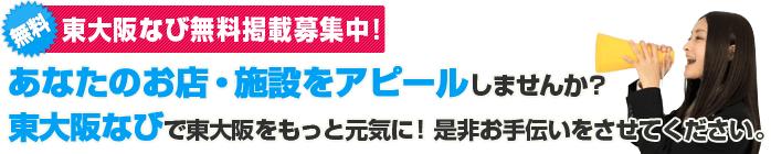 東大阪なびにお店・施設情報を掲載・登録しませんか?