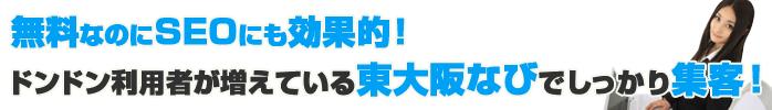 無料なのにSEOにも効果的! ドンドン利用者が増えている東大阪なびでしっかり集客!