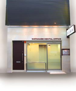 医療法人 渡辺歯科医院