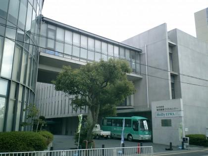 宝持会総合健康づくりセンターHollyEIWA