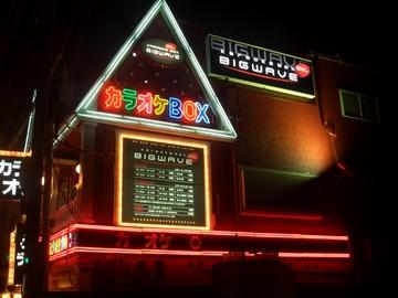 カラオケBOX BIGWAVE八戸ノ里駅前店