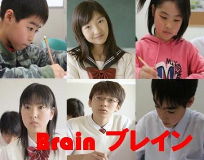 個別指導塾ブレイン 上小阪教室