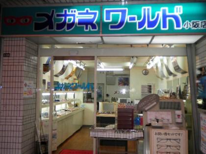 メガネワールド小阪店