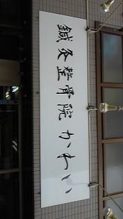鍼灸整骨院かわい&Mama's room 桜花