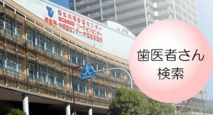 東大阪市東歯科医師会