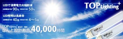 株式会社LED・TopJapan
