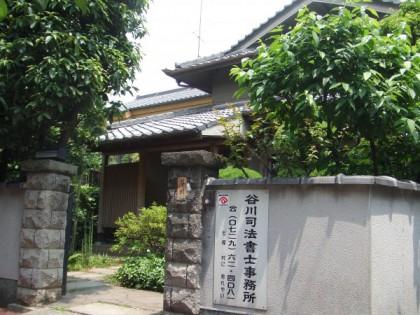 谷川司法書士事務所