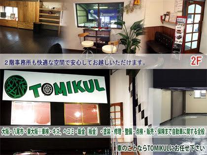 TOMIKUL~トミクル~
