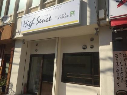 ハイセンス R+ハウス東大阪西店