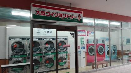 イオンタウン東大阪店内 大型コインランドリー