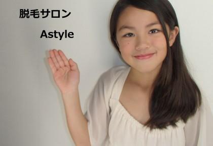 東大阪 脱毛サロン Astyle
